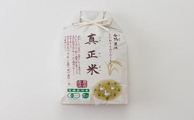 40P3001  【新米予約】有機JAS認定米あきたこまち「真正米」5kg【40P】