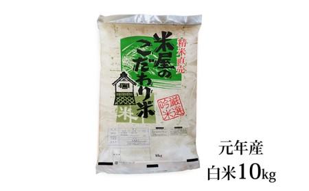 【限定1000セット】3月発送予定 男鹿市元年産『米屋のこだわり米』あきたこまち 白米 10kg