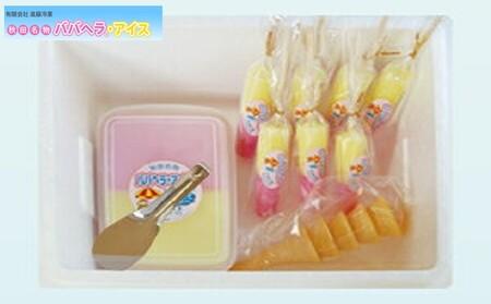 [ 年末 商品 12月31日まで の 早期 受付 ] ババヘラ アイス キャンデー セット < 進藤冷菓 >