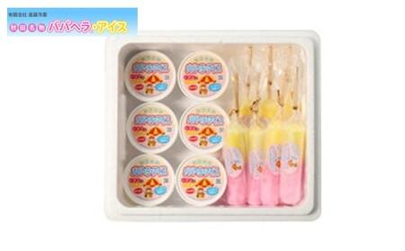 [ 年末 商品 12月31日まで の 早期 受付 ] ババヘラ アイス キャンデー & ババヘラ アイス カップ セット < 進藤冷菓 >
