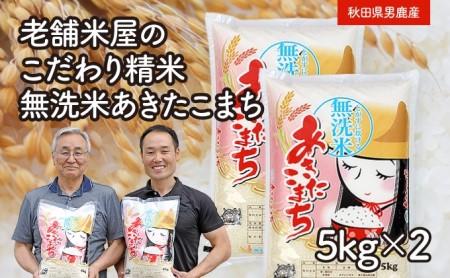 【 あきたこまち 無洗米 】 5kg×2袋(合計:10kg)『 こまち娘 』 令和2年産 お米 < 秋田県 男鹿市 >
