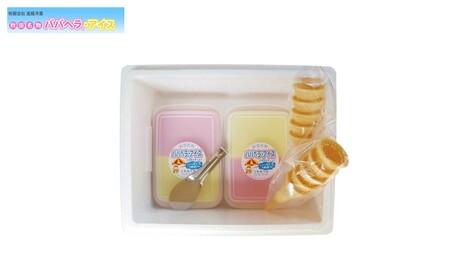 [ 年末 商品 12月31日まで の 早期 受付 ] ババヘラ アイス セット < 進藤冷菓 >