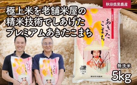 【あきたこまち】なまはげライス無洗米5kg