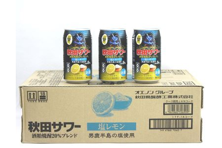 G5203 秋田限定 秋田サワー塩レモン缶350ml
