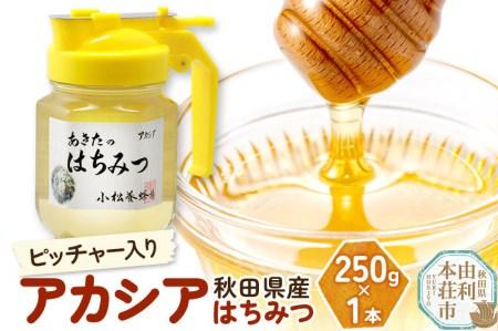 A17081 国産 100% 秋田のアカシア蜂蜜(はちみつ)250gピッチャー入(発送は令和3年8月から!)