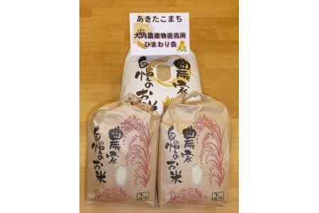 B26338【令和2年産米予約受付中!】農家自慢のお米セット(あきたこまち)9kg(玄米5kg 精米2kg×2袋)