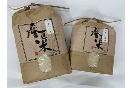 B11347 【令和2年産米】ササニシキ(5kg) ひとめぼれ(3kg)