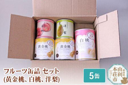 B15353フルーツ缶詰 詰め合わせセット
