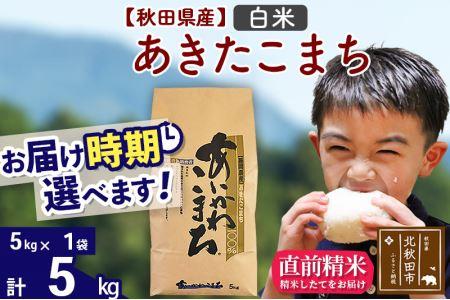 秋田県産 合川地区限定 あきたこまち 5kg(5kg×1袋) 農家直送