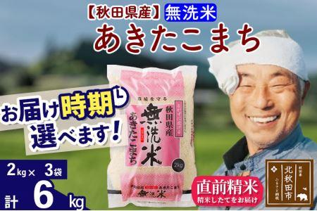 秋田県産あきたこまち6kg(2kg × 3袋) 無洗米 熨斗 のし 名入れ おすそわけ 小分け 贈答 ギフト 農産物検査員がいるお店