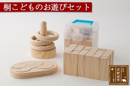 桐の木製 こどものお遊びセット 輪投げ、小さい子のパズル、積み木(23個)、ドミノ(30個) 木のおもちゃ 誕生日 幼児 プレゼント 赤ちゃん 子供 室内 木製 出産祝い つみき 家 子ども キッズ
