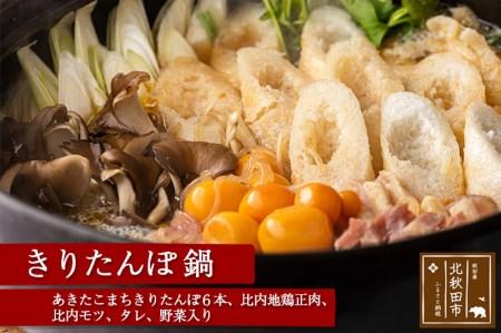 元氣屋のきりたんぽ鍋セット (きりたんぽ6本 比内地鶏の肉とモツとスープ せり まいたけ ごぼう 糸こんにゃく)