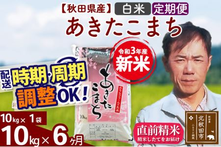 《定期便6ヶ月》 秋田県産 あきたこまち10kg(10kg×1袋)×6回 農家直送 「水の郷100選」森吉山系からの清らかな水で育てたお米 6回 6か月 6ヵ月 6カ月 6ケ月