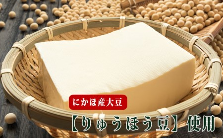 にかほ市産「りゅうほう豆」の豆腐詰合せ(木綿1よせ2)