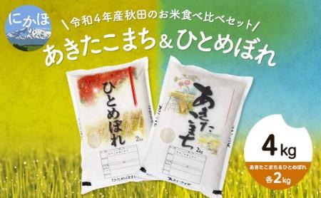 令和3年産 新米 秋田のお米食べ比べセット4kg(あきたこまち&ひとめぼれ各2kg)