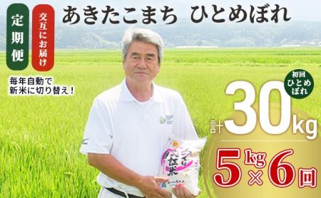 お米 食べ比べ 定期便 5kg×6回 30kg あきたこまち ひとめぼれ 交互にお届け 6ヶ月(初回 ひとめぼれ 6ケ月 6ヵ月 6カ月)