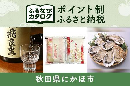 【有効期限なし!後からゆっくり特産品を選べる】秋田県にかほ市カタログポイント