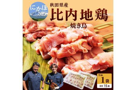 【秋田県産比内地鶏】焼き鳥15本