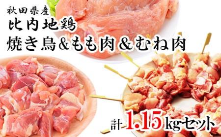 秋田県産比内地鶏肉 1.15kgセット(鶏肉 小分け 焼き鳥 やきとり もも肉 ムネ肉 冷凍)
