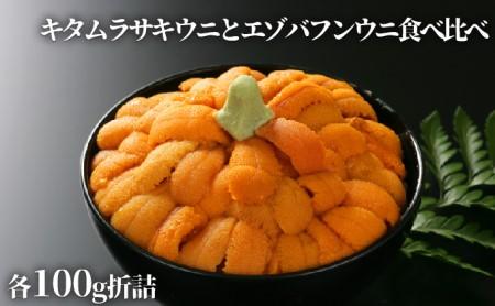 極上!北海道産キタムラサキウニとエゾバフンウニ折詰各100g食べ比べ ※2021年6月下旬よりお届け
