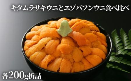極上!北海道産キタムラサキウニとエゾバフンウニ折詰各200g食べ比べ ※2021年6月下旬よりお届け
