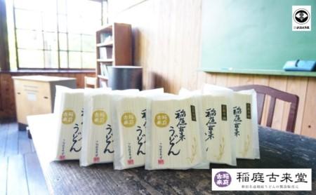【伝統製法認定】 稲庭うどん 和紙袋入り 300g×6袋セット