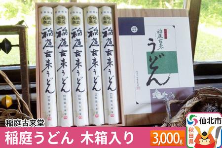 【伝統製法認定】 稲庭うどん 木箱入り 3,000g