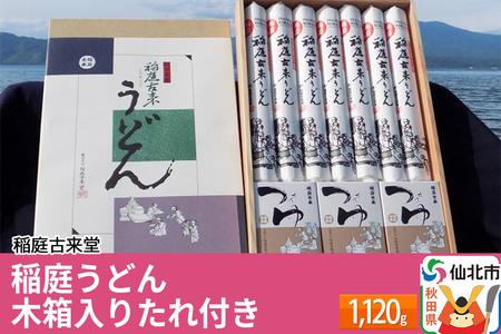 【伝統製法認定】 稲庭うどん 木箱入りたれ付き 1,120g
