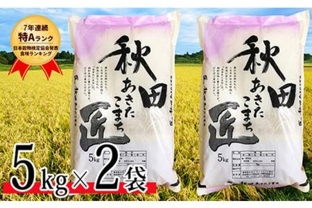 【早期受付 令和2年産】農家直送 7年連続「特A」ランク 秋田県 仙北市産米 あきたこまち 5kg×2袋(合計:10kg)2020年10月から発送開始
