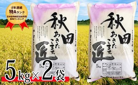 【 新米 予約 令和2年産 】 農家直送 8年連続「特A」ランク 秋田県 仙北市産米 あきたこまち 5kg×2袋(合計:10kg)2020年11月から発送開始