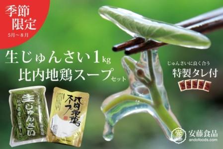 【季節限定!秋田県三種町産】生じゅんさい1kg 比内地鶏スープと特製ゆずタレ付き
