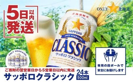 サッポロクラシック500ml×24本【30003】