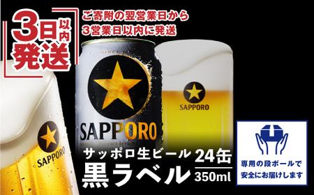 サッポロ黒ラベル350ml×24本【30004】