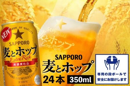 サッポロ 麦とホップ350ml×24本【30007】