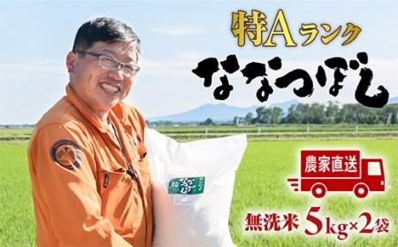 【無洗米】北海道恵庭産 たつや自慢の米 ななつぼし5kg×2袋【35003】