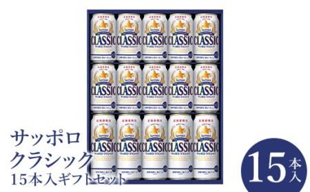 サッポロクラシック15本入ギフトセット【30001】
