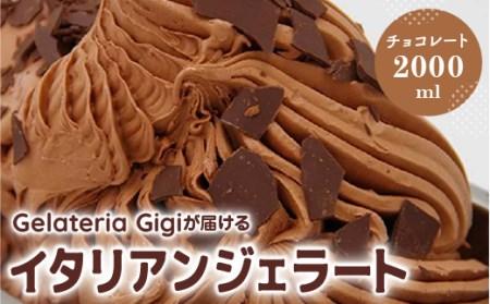 【業務用サイズ】水本牧場の放牧牛の生乳を使用したGigiのチョコレート2000ml【43023】