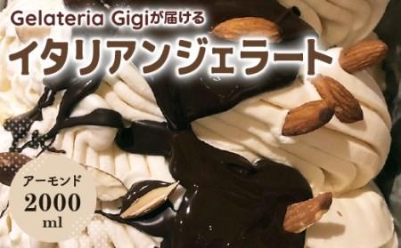 【業務用サイズ】水本牧場の放牧牛の生乳を使用したGigiのアーモンド2000ml【43026】