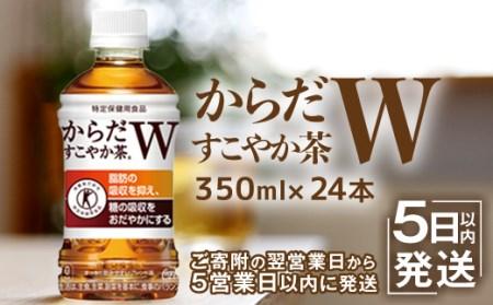からだすこやか茶W 350mlPET×24本【38037】