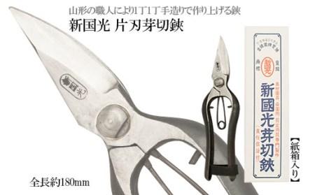 FY98-147 新国光 片刃芽切鋏