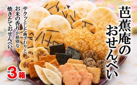 FY19-494 芭蕉庵のおせんべい 3箱