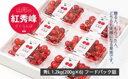 FY19-700【令和2年産先行予約】山形市産 さくらんぼ紅秀峰 1.2kg(200g×6)