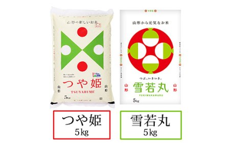 FY19-521 山形の米食べ比べセット(つや姫5kg雪若丸5kg)