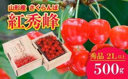 FS20-121 【令和3年産先行予約】さくらんぼ紅秀峰 秀品 厳選2Lサイズ以上500g入り1箱