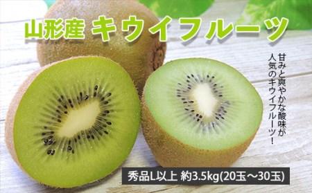 FY20-432 山形産キウイフルーツ秀品L以上 約3.5kg(20玉~30玉)