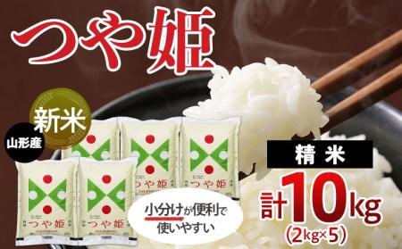 FS20-513 【令和3年産新米先行予約】山形産つや姫(精米)10kg(2kg×5袋)