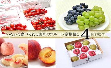 FS20-006 [定期便4回] いろいろ食べられる山形のフルーツ定期便C