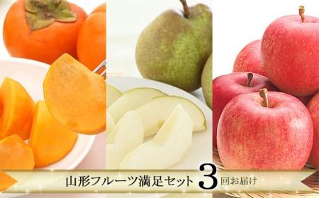 FY21-075 【定期便3回】山形フルーツ満足セット