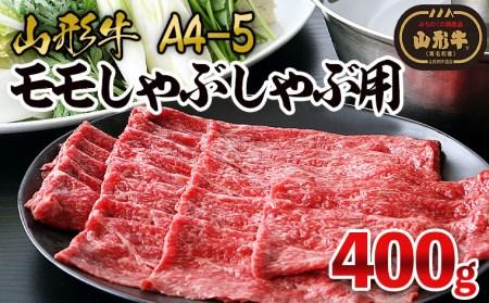 FY18-004 山形牛A4-5 モモしゃぶしゃぶ用 400g