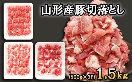 FY18-344 大商金山牧場 いっぺぇあっぺ 山形県産豚切落し1.5kg